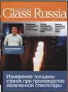 ЗАО ''СТРОМИЗМЕРИТЕЛЬ'' и  ''ASAHI GLASS COMPANY'' –  10 лет сотрудничества.