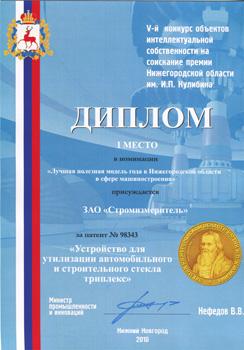 Диплом за I место на Премии Нижегородской области имени И.П. Кулибина