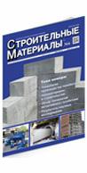 «СТРОМИЗМЕРИТЕЛЬ» - комплексный подход к проектированию, реконструкции и строительству предприятий по производству строительных материалов