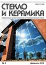 Совершенствование линий транспортирования стекольной шихты в производстве листового стекла