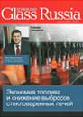 ООО  «Стромизмеритель»  и  стекольная  промышленность  Казахстана  -  сотрудничество  продолжается