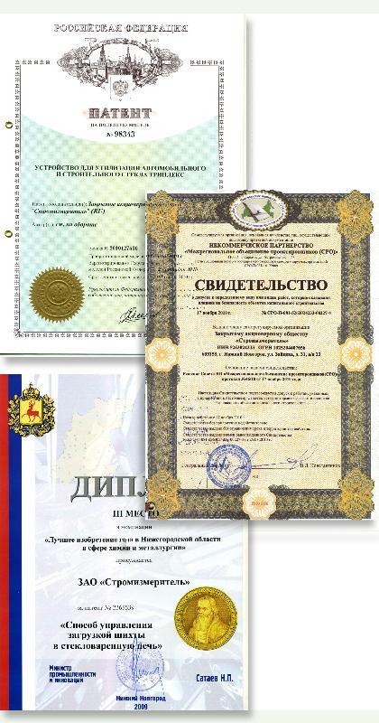 Лицензии, патенты, дипломы